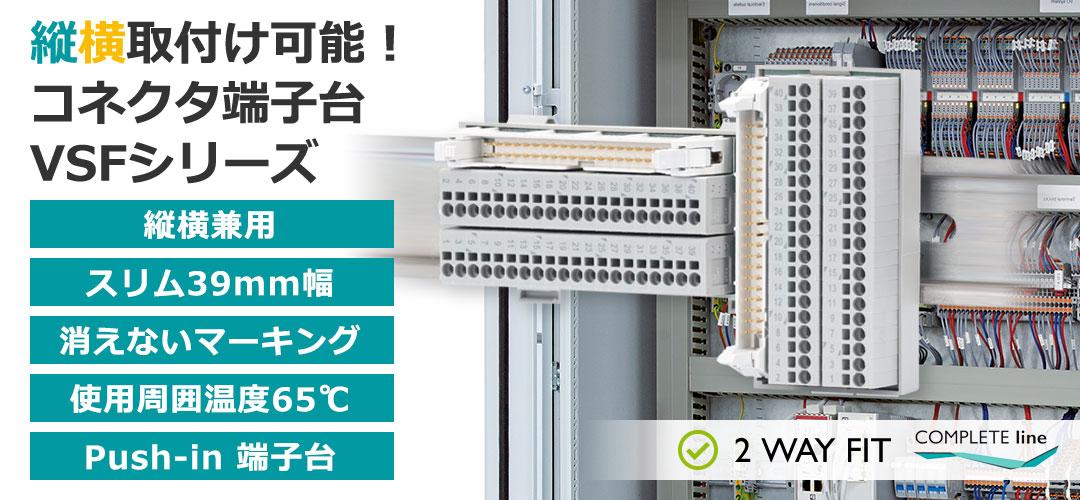 コネクタ端子台 VSFシリーズ
